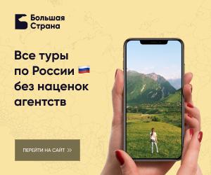 Большая страна: туры по России