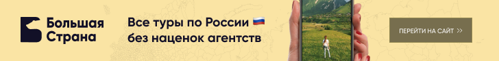 Все туры по России без наценок