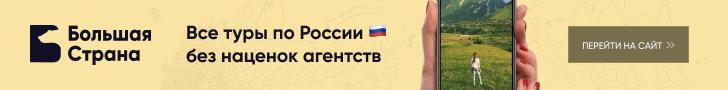 Туры по России.